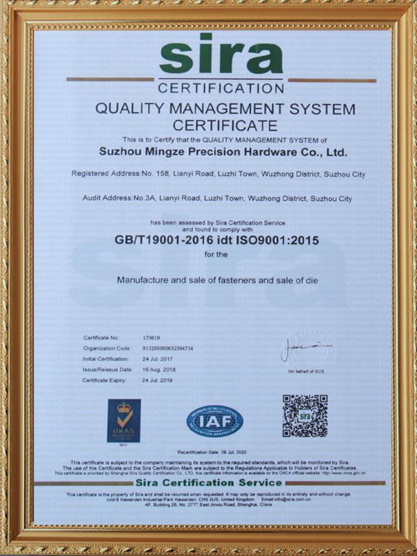 铭泽精密质量管理体系证书英文版