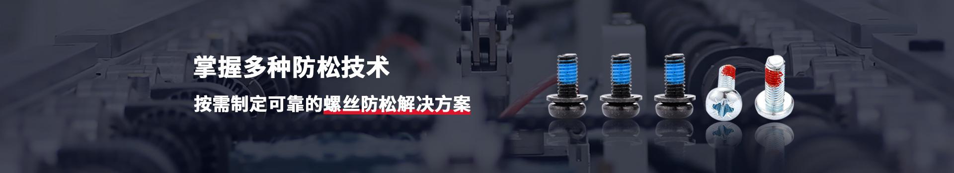 防松螺丝 掌握多种防松技术        按需制定可靠的螺丝防松解决方案