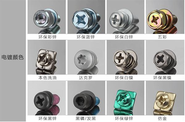 铭泽-可定制不同表面处理的非标螺丝